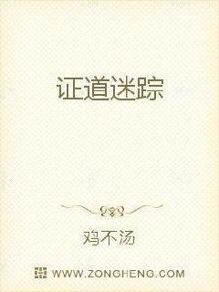 证道传奇热门推荐小说