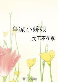 皇家小娇娘热门推荐小说