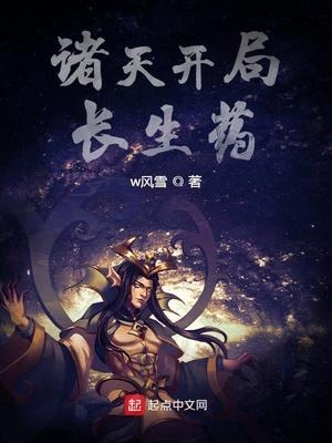 全球神只之开局狩猎精灵女王